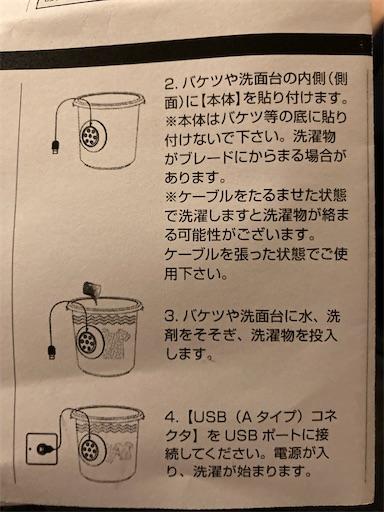 バケツで洗う説明書