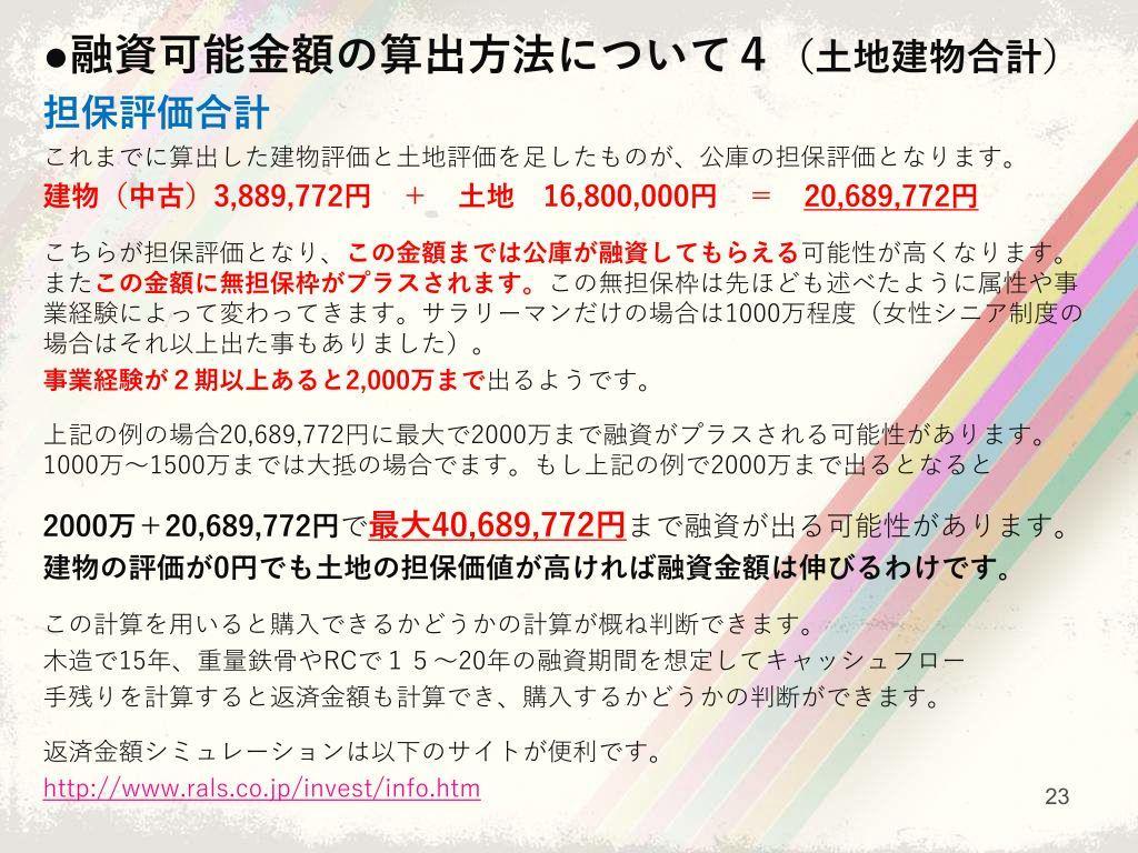 f:id:ooya-kajimaya:20161220201906j:plain