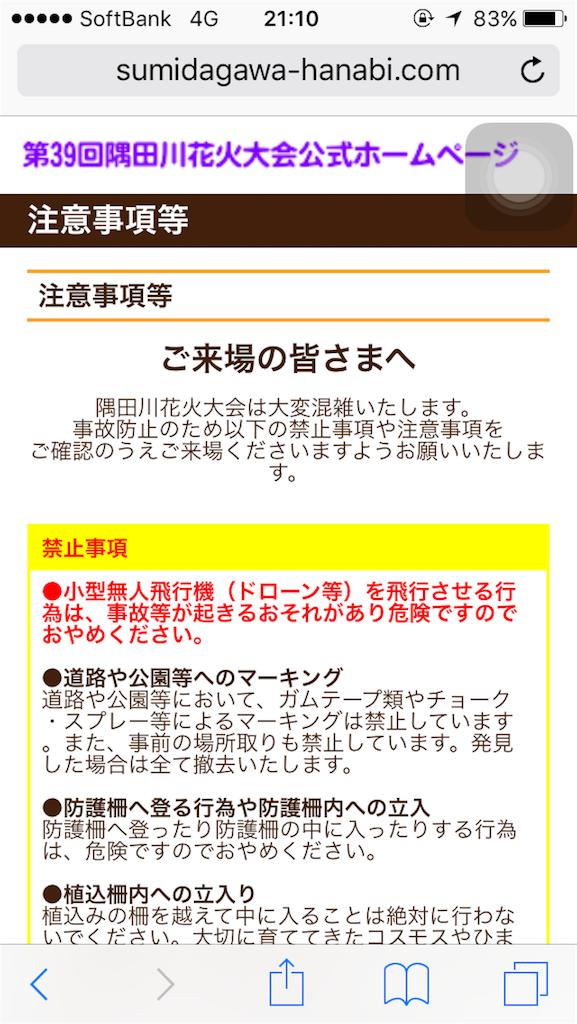 f:id:ooyamadesuyo:20160801212451p:image