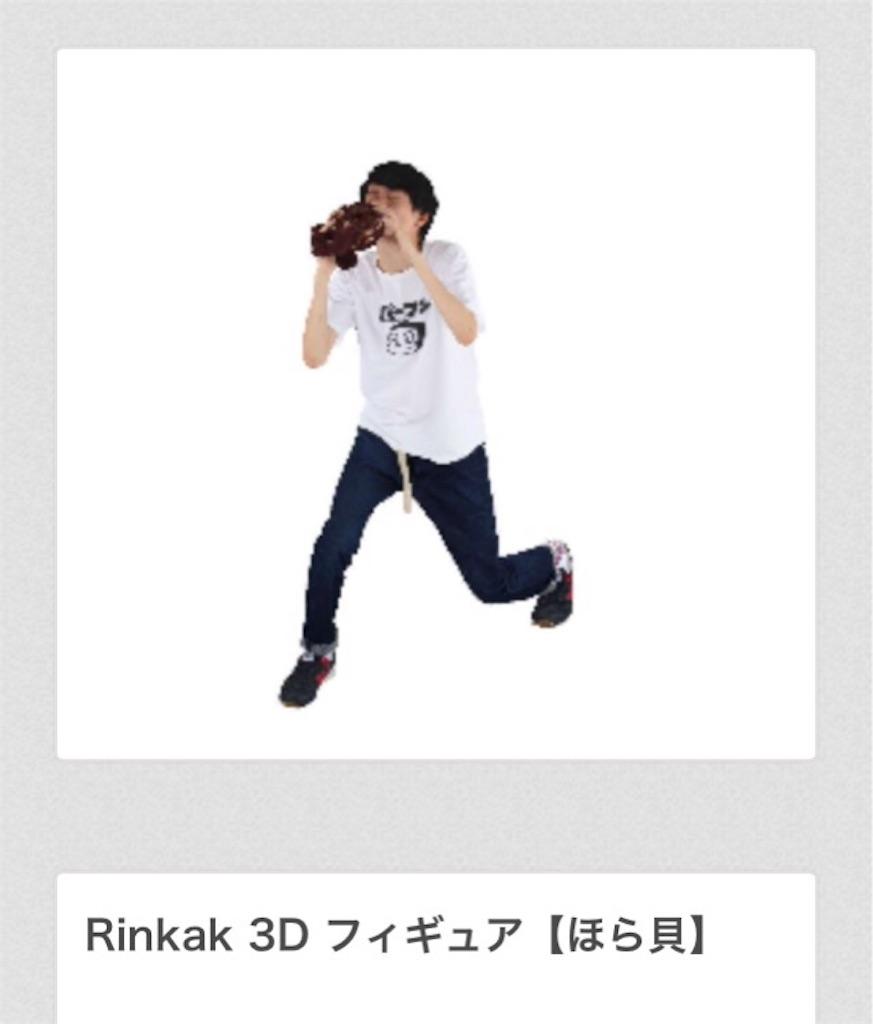 f:id:ooyamadesuyo:20161123025253j:image