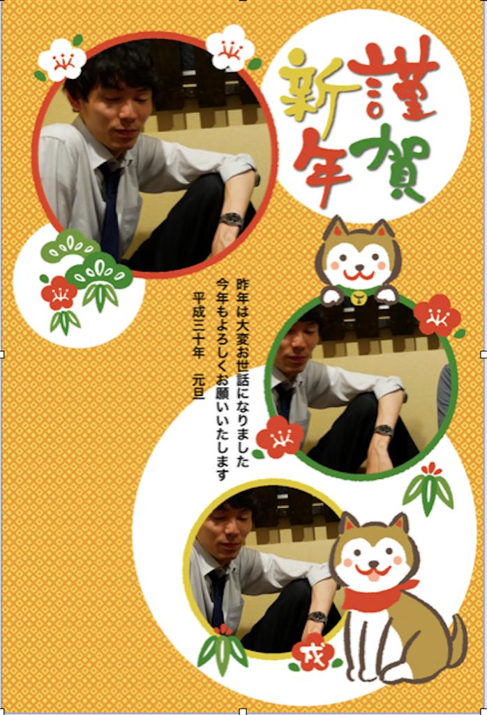 f:id:ooyamadesuyo:20180113191358p:image