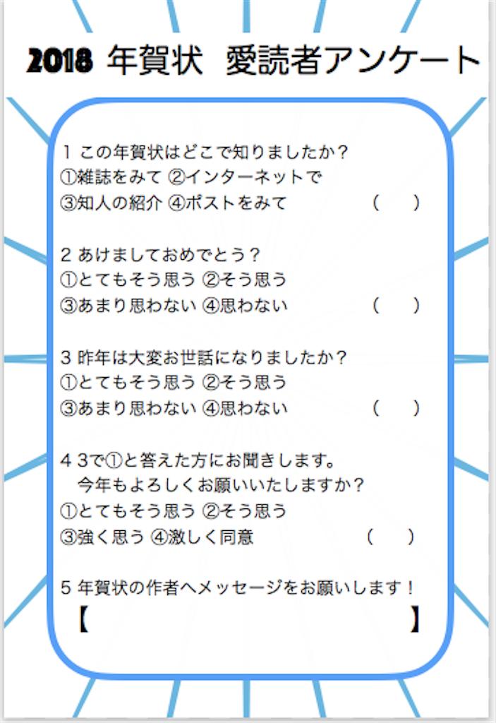 f:id:ooyamadesuyo:20180113191442p:image