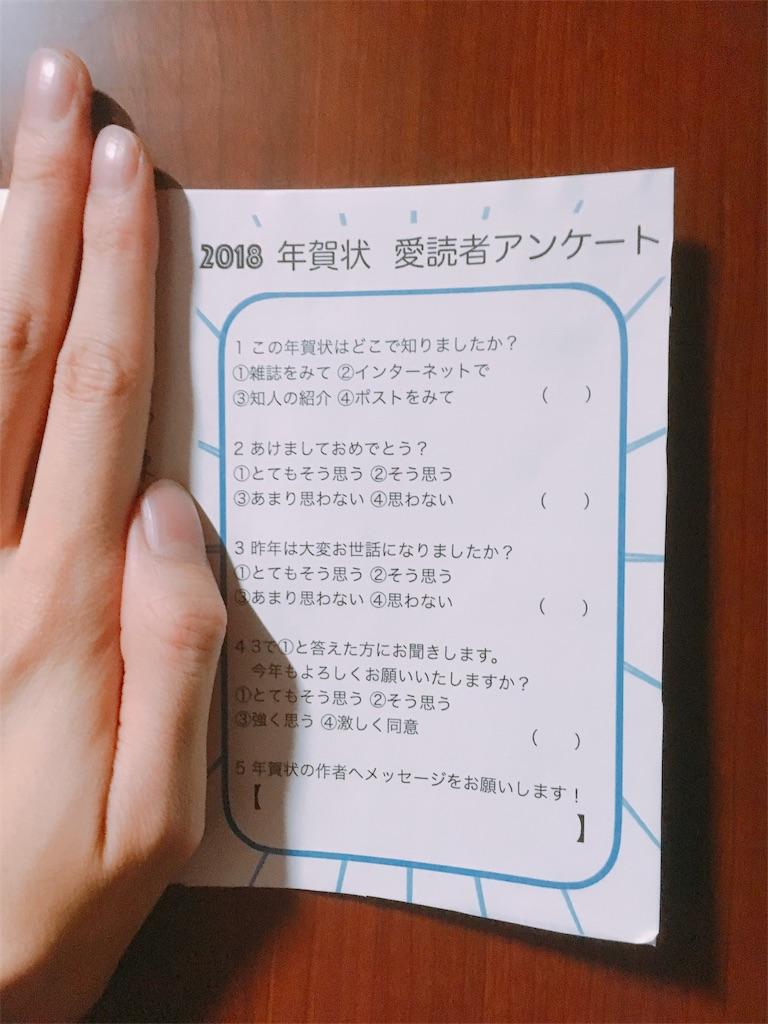 f:id:ooyamadesuyo:20180113194543j:image