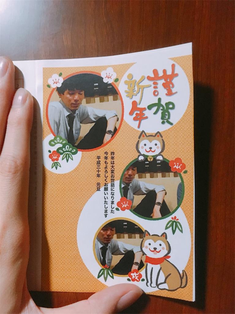 f:id:ooyamadesuyo:20180113194615j:image