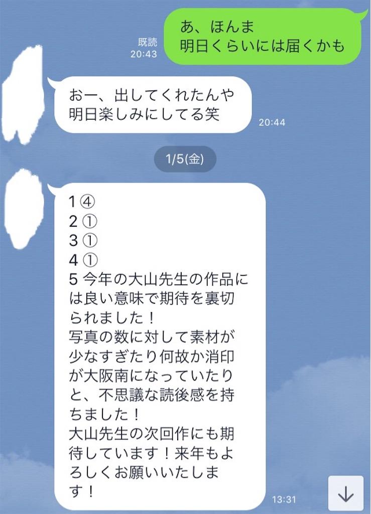 f:id:ooyamadesuyo:20180113210256j:image