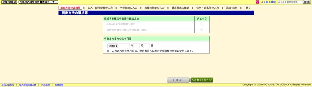 f:id:ooyukida:20190221165118p:plain
