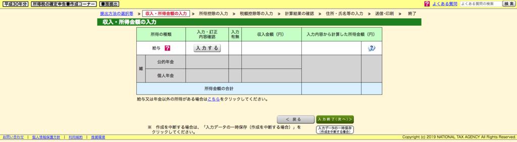 f:id:ooyukida:20190221170023p:plain