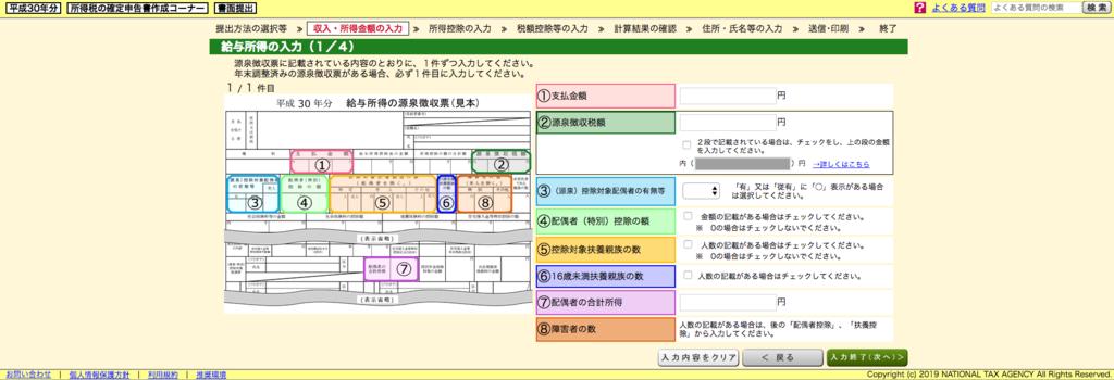 f:id:ooyukida:20190221170159p:plain
