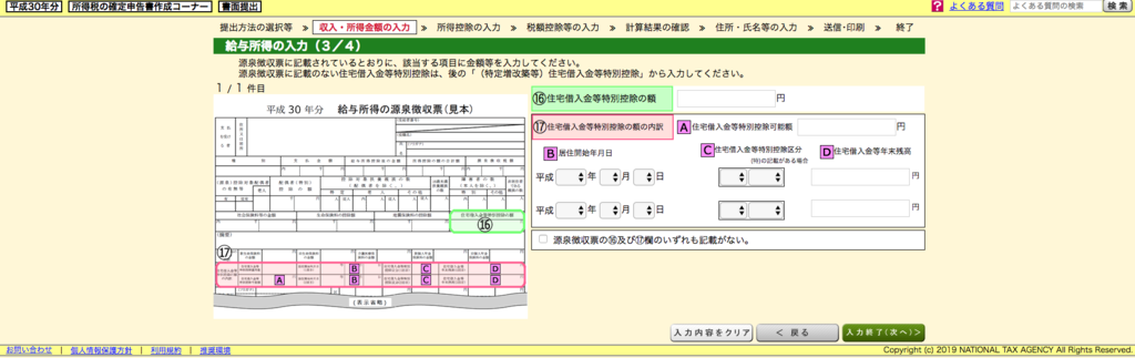 f:id:ooyukida:20190221170355p:plain