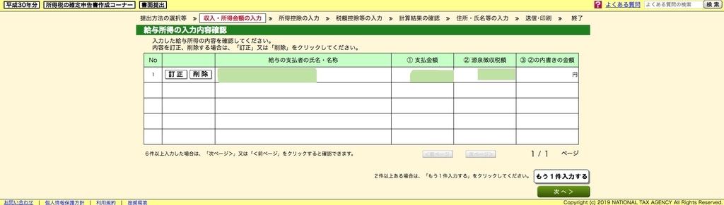 f:id:ooyukida:20190221171133j:plain