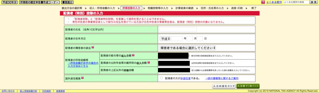 f:id:ooyukida:20190221171447p:plain