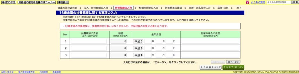 f:id:ooyukida:20190221171658p:plain