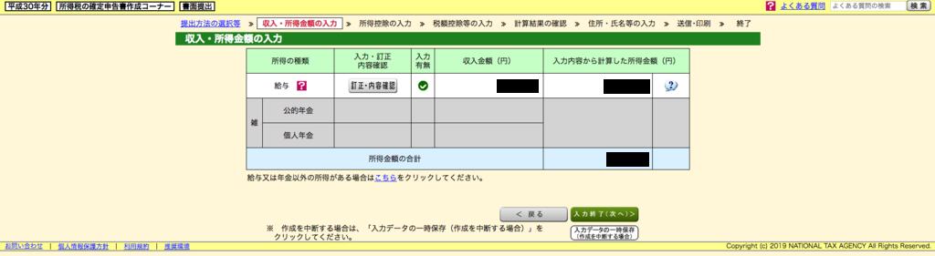 f:id:ooyukida:20190221171935p:plain