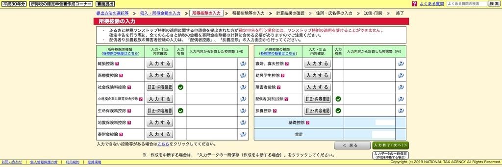 f:id:ooyukida:20190222093221j:plain