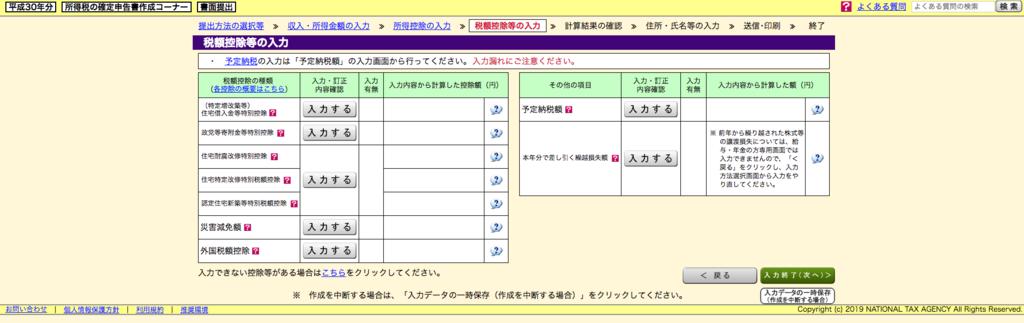 f:id:ooyukida:20190222093418p:plain