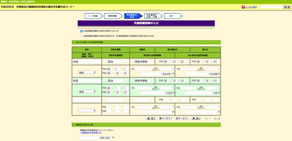 f:id:ooyukida:20190222093959p:plain