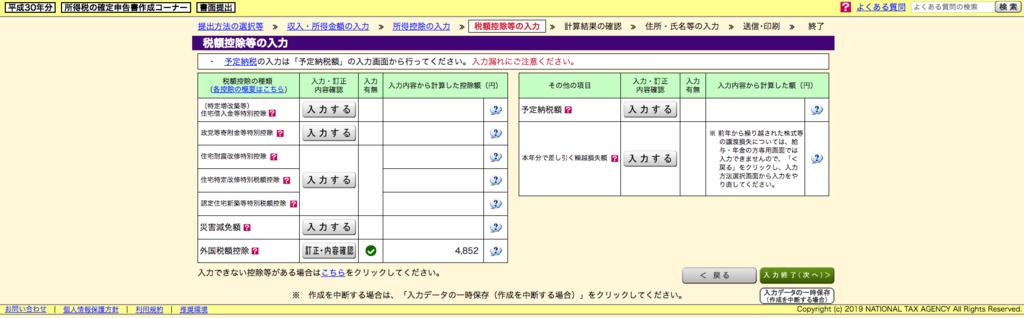 f:id:ooyukida:20190222102920p:plain