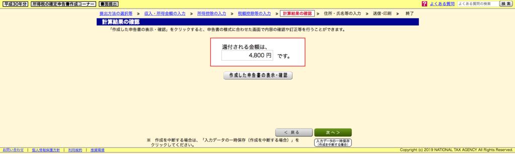 f:id:ooyukida:20190222104206p:plain