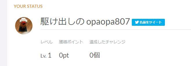 f:id:opaopa807:20180330114057j:plain
