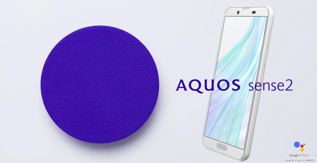 AQUOS sense2 画像引用:シャープ公式サイト