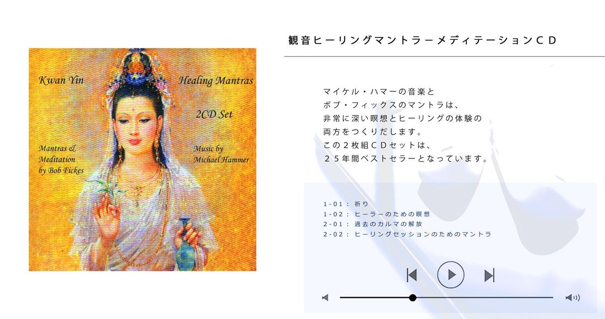[デジタルダウンロード商品]MP3 ZIPファイル: 観音ヒーリングマントラ - メディテーションCD