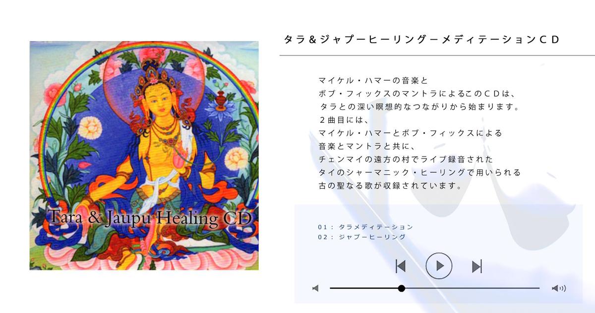 [デジタルダウンロード商品]MP3 ZIPファイル: タラ & ジャプーヒーリングCD - メディテーションCD