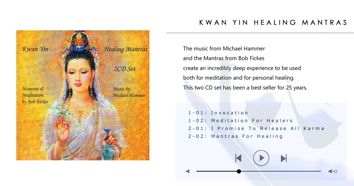 [English Digital Distribution] MP3 ZIP FILE : KWAN YIN HEALING MANTRAS - Meditation CD