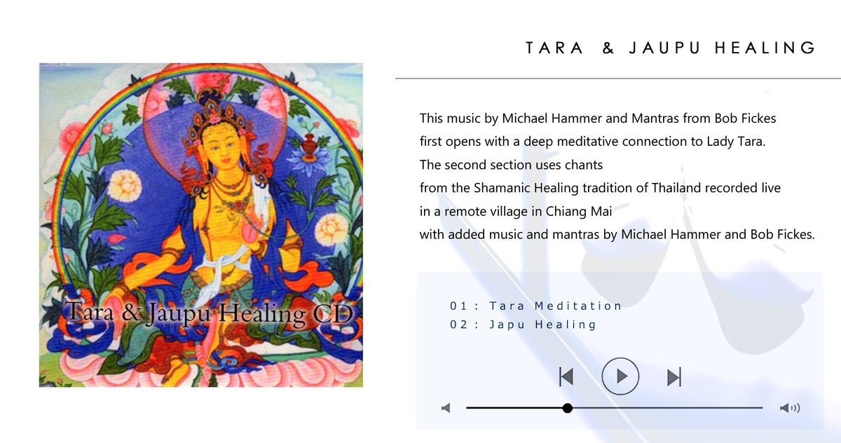 [English Digital Distribution] MP3 ZIP FILE : TARA & JAUPU HEALING CD - Meditation CD
