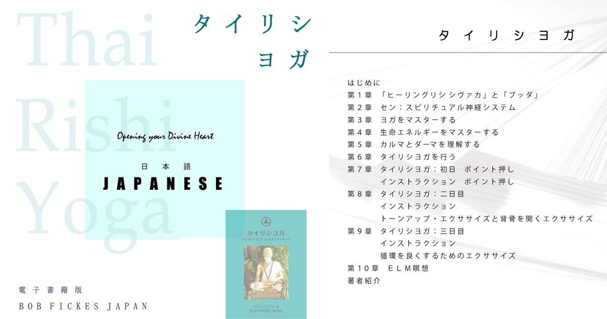 [デジタルダウンロード商品]電子書籍 EPUBファイル: タイリシヨガ