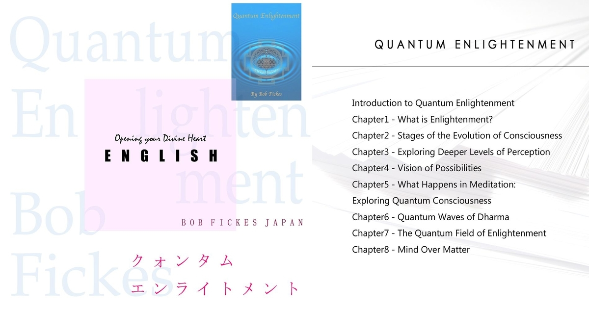 [English Digital Distribution] EPUB FILE : QUANTUM ENLIGHTENMENT