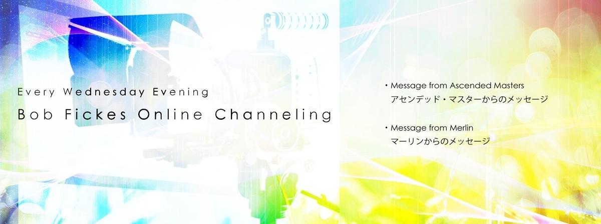 Channeling | 公開チャネリング