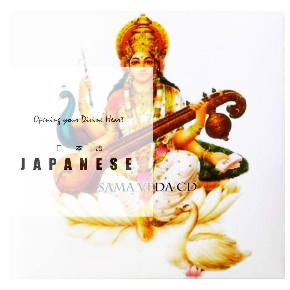 [日本語]CD: サーマヴェーダ - メディテーションCD