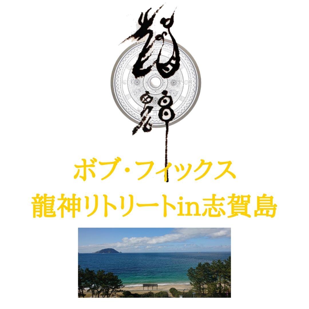 ボブ・フィックス 龍神リトリート in 志賀島