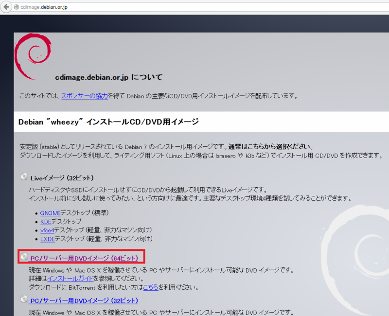 f:id:opensourcetech:20140805091026p:plain