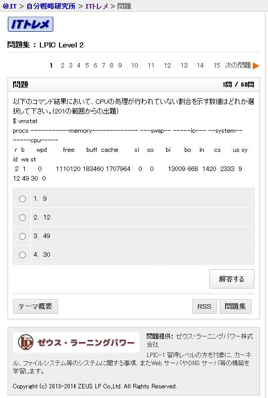 f:id:opensourcetech:20140910171643p:plain