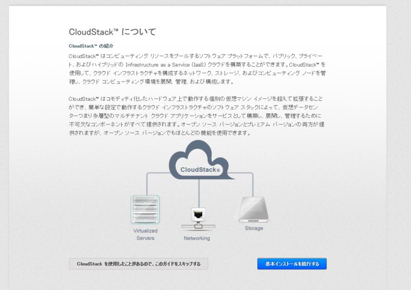 f:id:opensourcetech:20141022152119p:plain