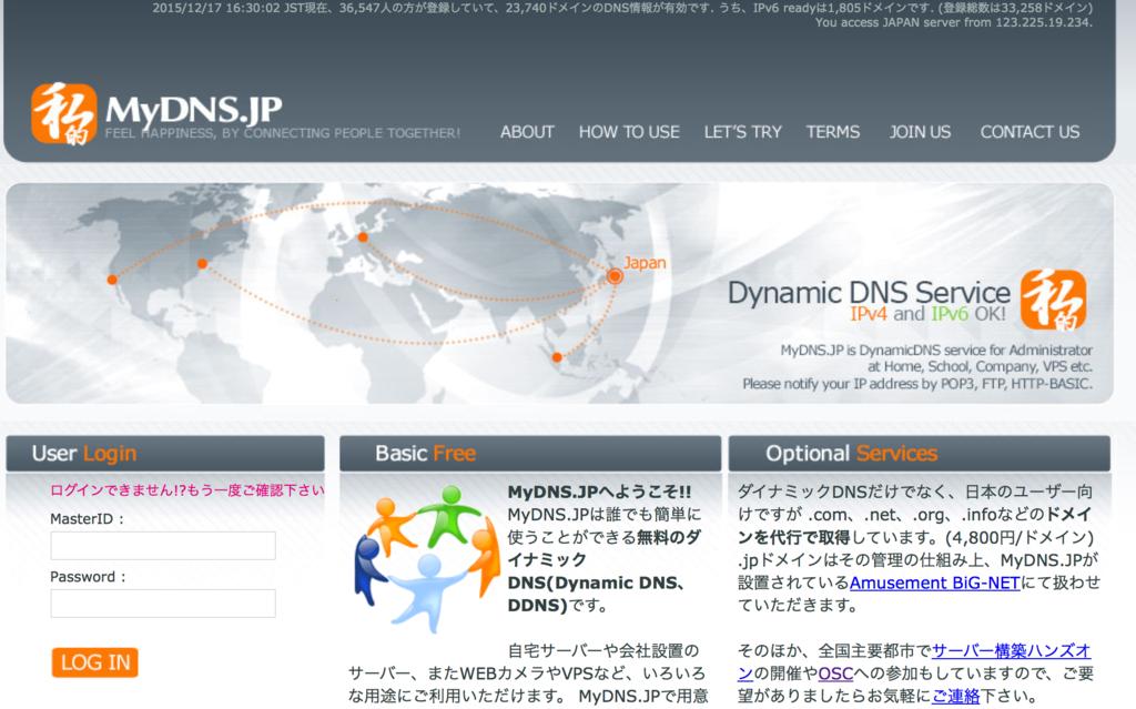 f:id:opensourcetech:20151217164939p:plain