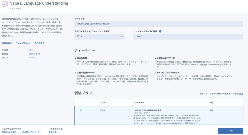 f:id:opensourcetech:20181222150456p:plain