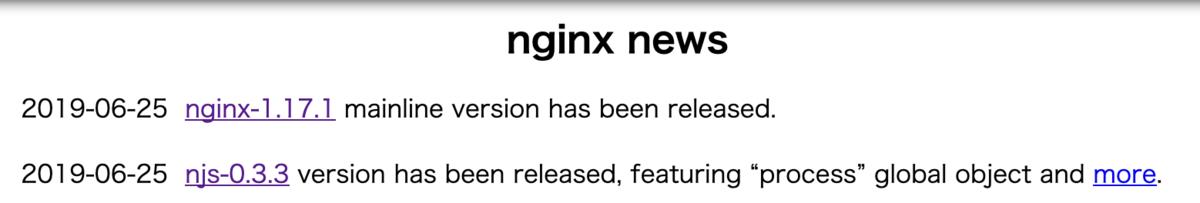 nginx.orgのリリース画面
