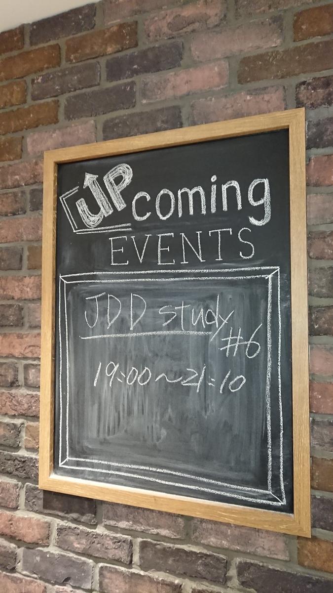 JDDStudy#6 blackboard