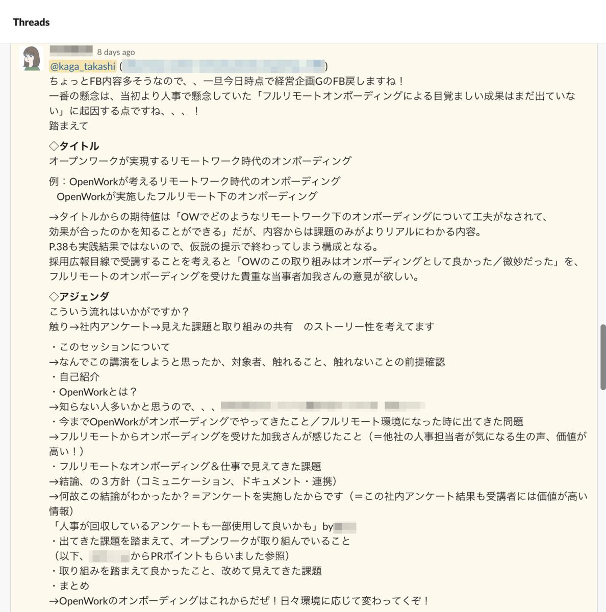 f:id:openwork_engineer:20200730110104p:plain