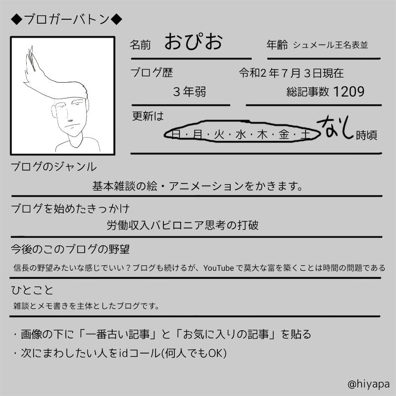 f:id:opio8:20200703204007p:plain
