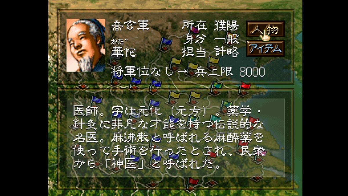 三国志Ⅴ華佗