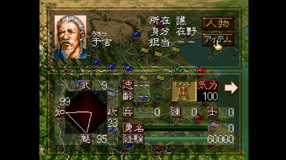 三国志5 攻略 在野武将(仙人、占い師、医者)などの寿命は無限ではない。