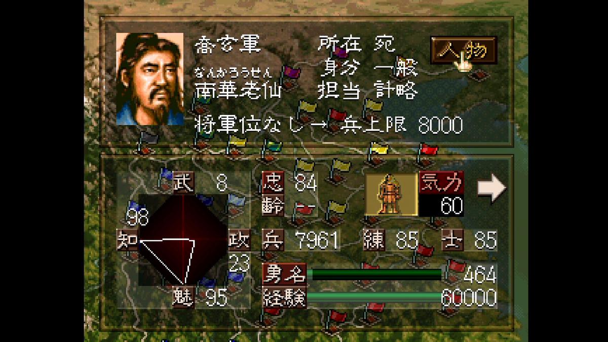 三国志5南華老仙