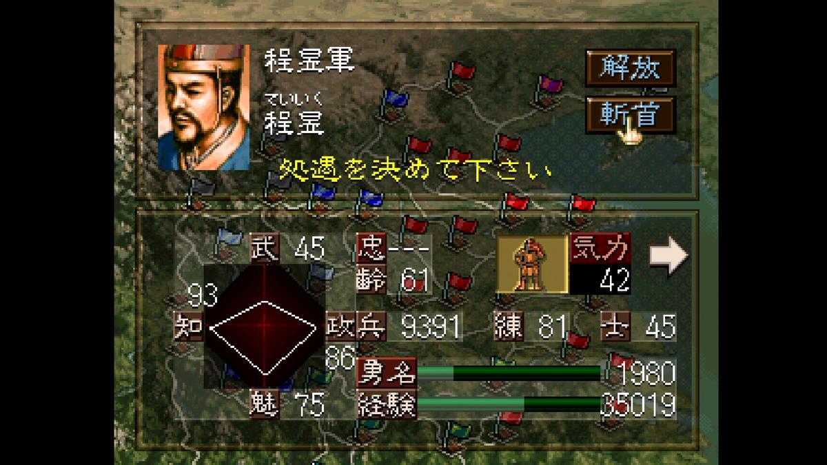 三国志Ⅴ 武将 荀彧