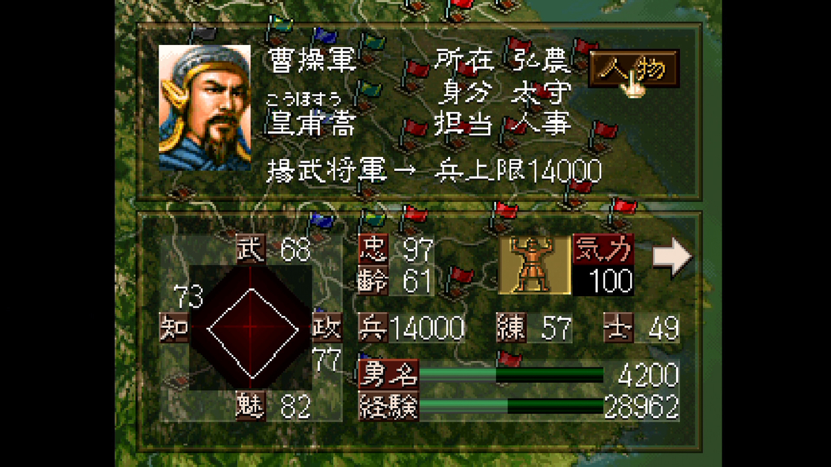 三国志Ⅴ皇甫嵩