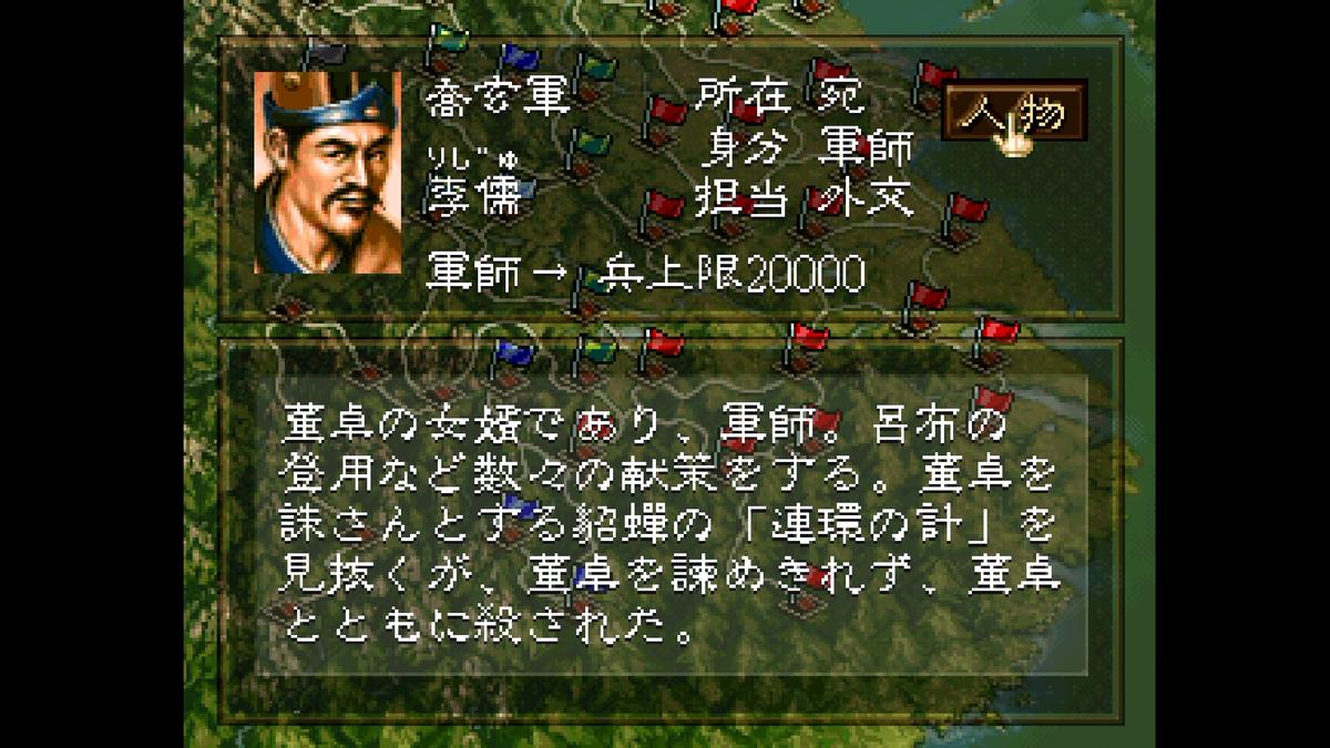 三国志Ⅴ李儒
