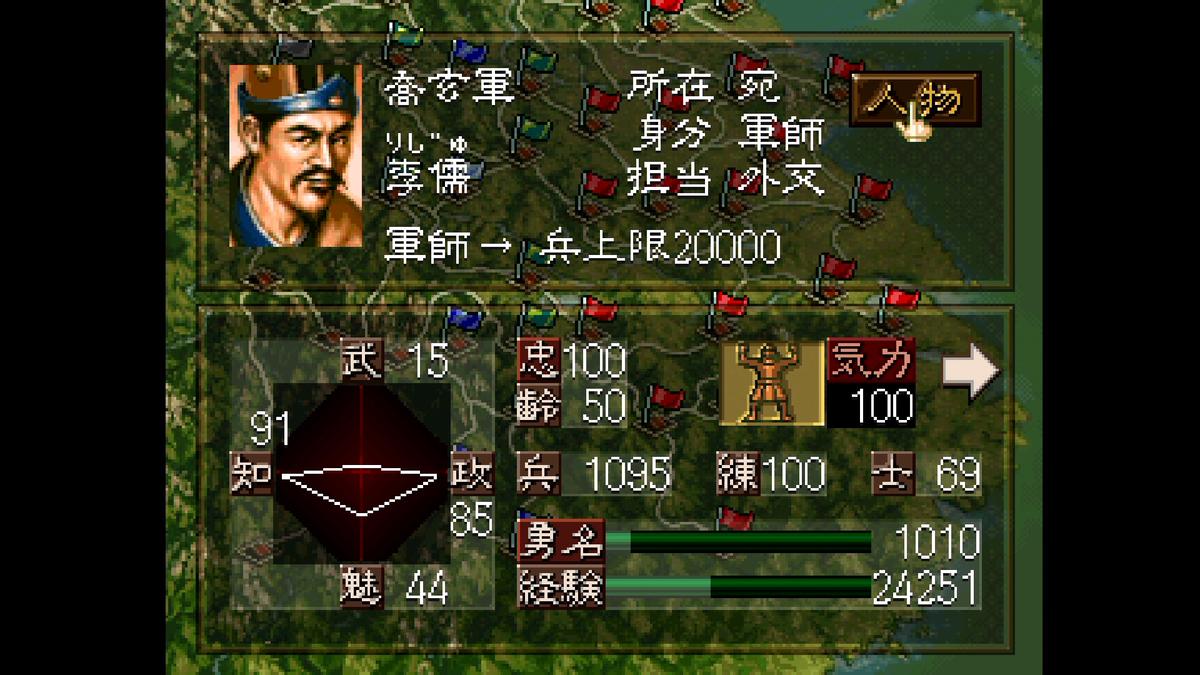 三国志Ⅴ 李儒