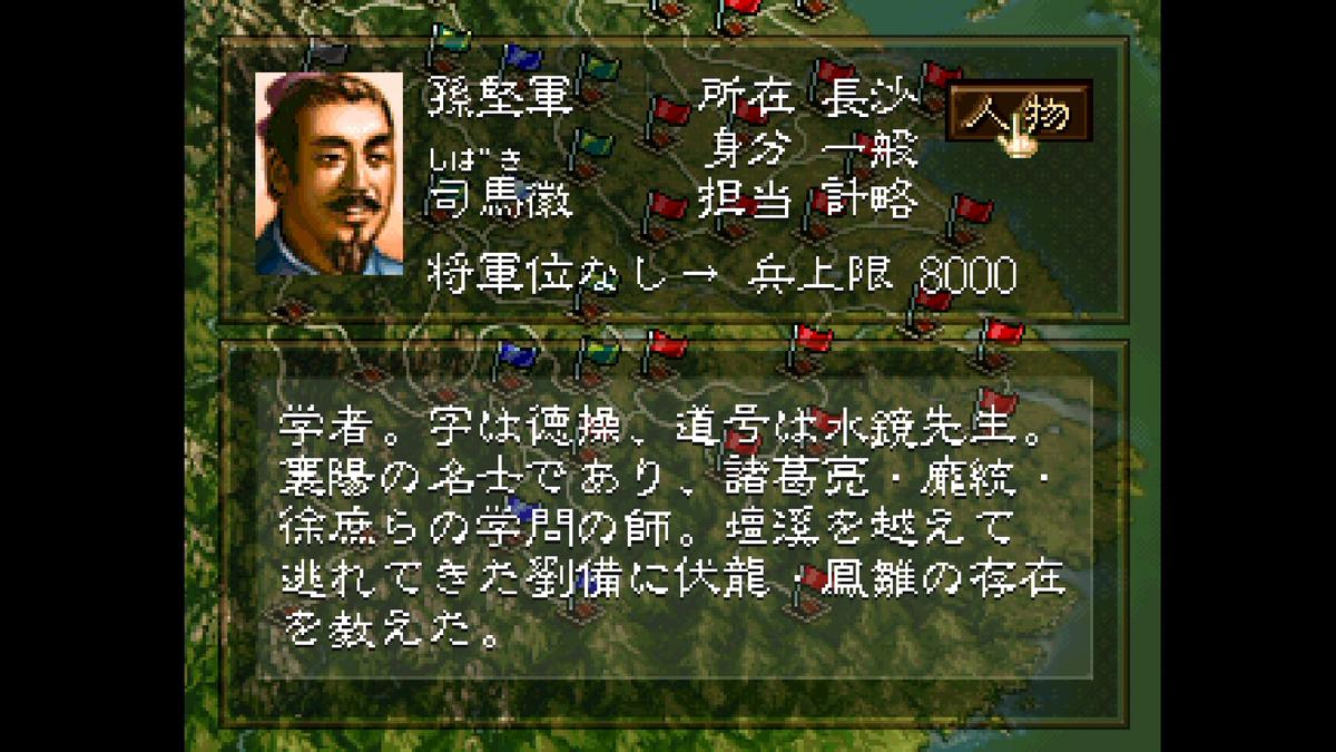 三国志Ⅴ水鏡先生